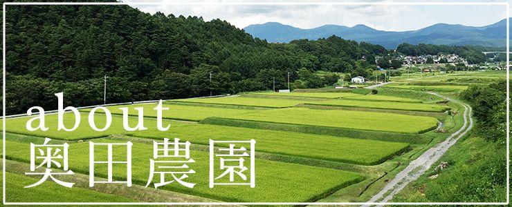 奥田農園について