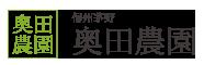 信州茅野 奥田農園 – 夏いちご・いちご苗の生産販売