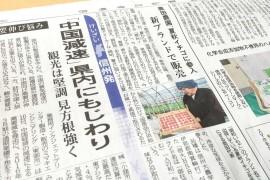 信濃毎日新聞取材記事