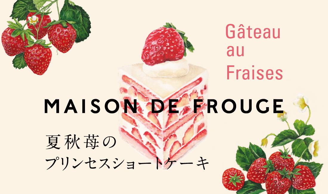 メゾン・ド・フルージュ 苺のお店